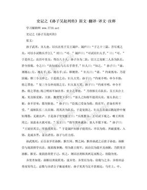 史记之《孙子吴起列传》原文-翻译-译文-注释.doc