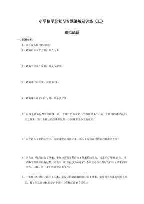小升初总复习数学归类讲解及训练(中-含答案).doc