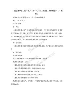 溪谷雅苑工程样板房B1—F户型工程施工组织设计(可编辑).doc