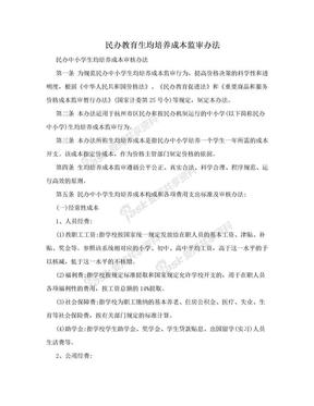 民办教育生均培养成本监审办法.doc