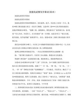 技能比武领导开幕词(范本).doc