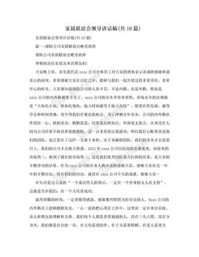 家属联谊会领导讲话稿(共10篇).doc
