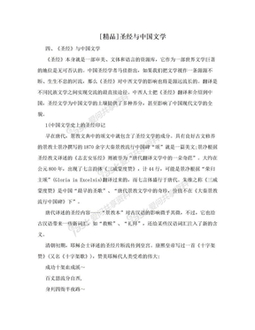 [精品]圣经与中国文学.doc