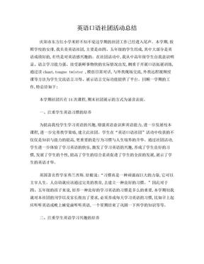 英语口语社团活动总结.doc