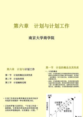 南京大学 管理学 Chapter06 计划与计划工作.ppt