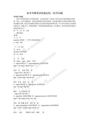 医学考博英语快速记忆-医学词根.doc