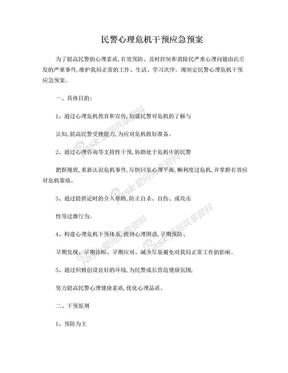 民警心理危机干预应急预案.doc