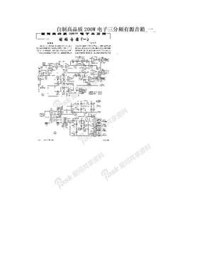自制高品质200W电子三分频有源音箱_一_.doc
