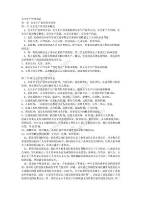 注册安全工程师安全生产管理知识汇总整理.doc