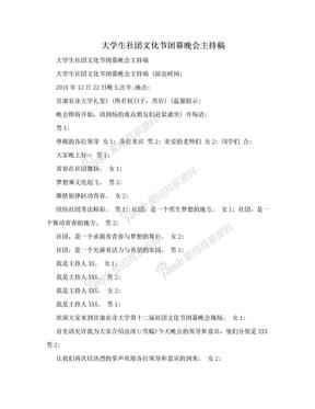 大学生社团文化节闭幕晚会主持稿.doc
