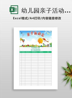 幼儿园亲子活动签到表.xlsx