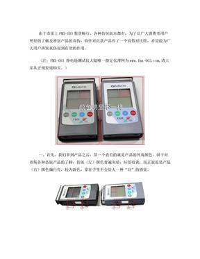 SIMCO fmx-003 静电测试仪真伪辨别图及使用说明书.doc