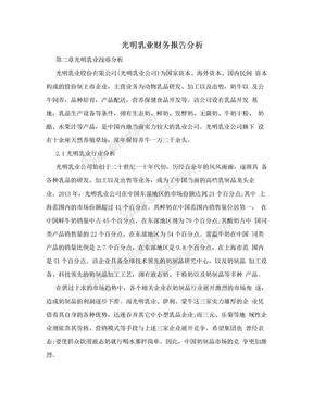 光明乳业财务报告分析.doc