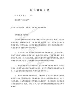 冀价经费字[2002]27号.doc