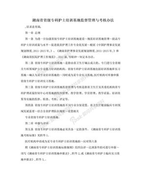 湖南省省级专科护士培训基地监督管理与考核办法.doc