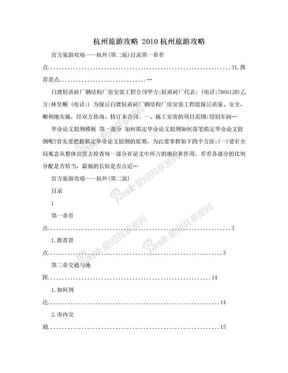 杭州旅游攻略 2010杭州旅游攻略.doc