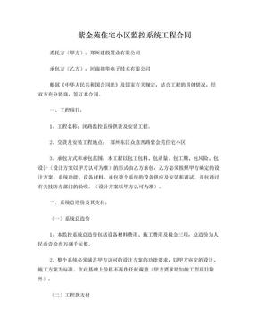 紫金苑住宅小区监控系统工程合同.doc