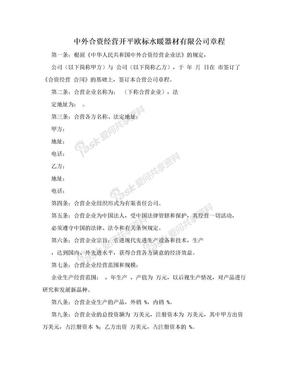 中外合资经营开平欧标水暖器材有限公司章程.doc