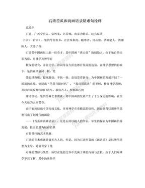 石涛苦瓜和尚画语录疑难句诠释.doc