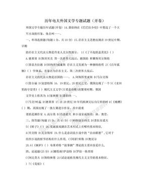 历年电大外国文学专题试题(开卷).doc