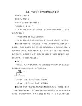 2011年高考天津理综物理试题解析.doc