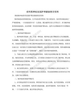 重性精神病家属护理健康教育资料.doc