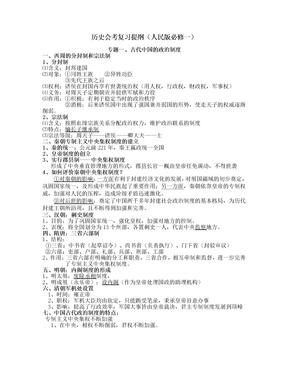 历史会考复习提纲(人民版必修一).doc