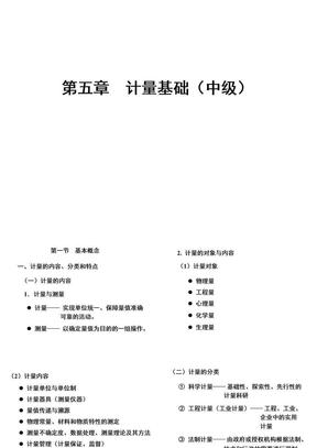 第五章  计量基础(中级).ppt