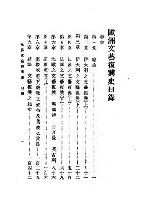 民国丛书+欧洲文艺复兴史.pdf