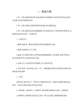 精心版,高中语文阅读理解答题技巧.doc
