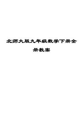 北师大版九年级数学下册全册教案【绝版经典_一份非常好的教案】.pdf