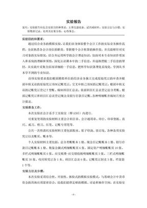 会计模拟实习实验报告.doc