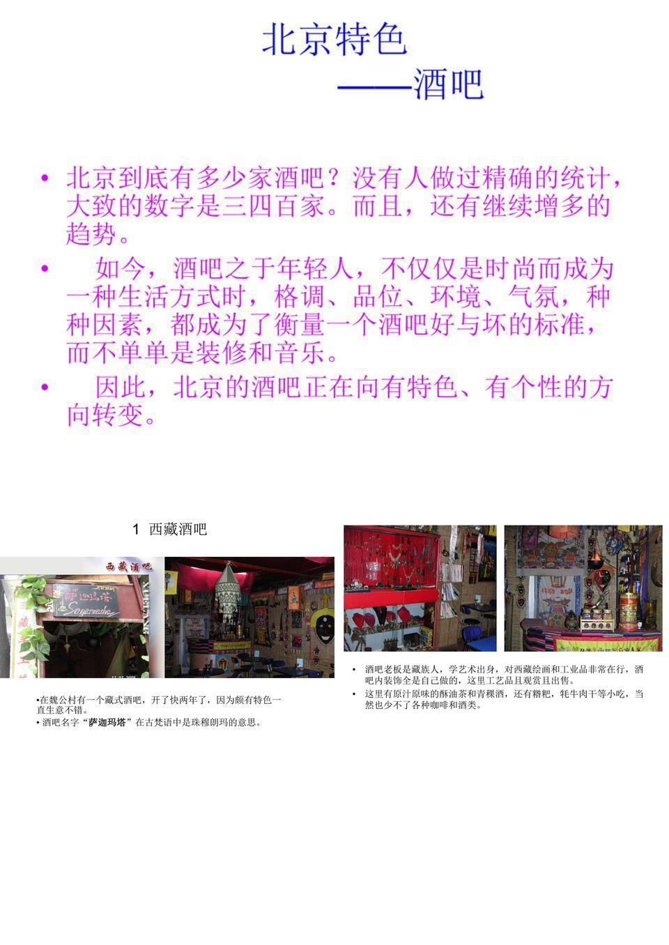 北京特色酒吧.ppt