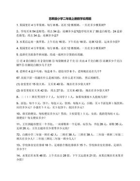 苏教版小学二年级上册数学应用题.docx