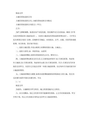 土地经营权流转合同.doc