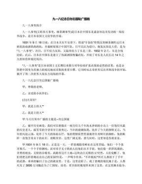 九一八纪念日勿忘国耻广播稿.docx