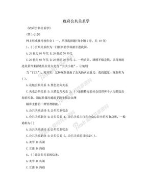 政府公共关系学.doc