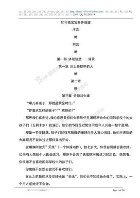 杜曼简体中文电子书杜曼(多曼)《如何使宝宝身体强健》.doc