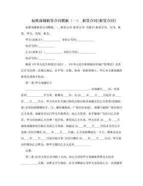 标准商铺租赁合同模板(一)_租赁合同[租赁合同].doc