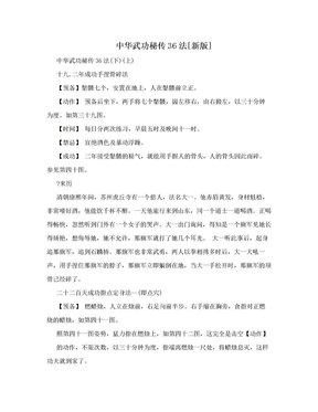 中华武功秘传36法[新版].doc