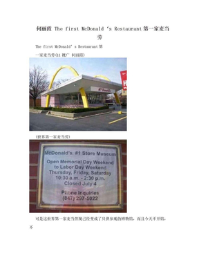 何丽霞 The first McDonald's Restaurant第一家麦当劳.doc
