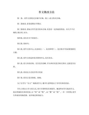 作文批改方法.doc