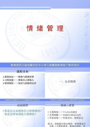 情绪管理-汶川地震(42页).ppt