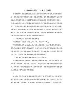 恒雅口腔诊所可行性报告及选址.doc