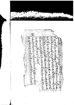 《风水手抄本》1.pdf