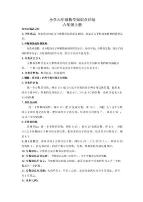 【数学】小学六年级数学知识点归纳.doc