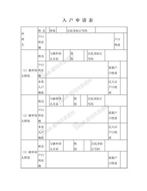成都市入户申请表(样表).doc