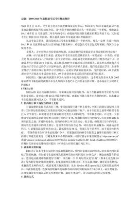最新:2009-2010年新托福考试考位释放规律.doc