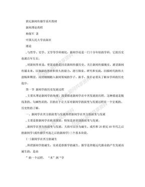 [文学]新闻理论教程杨保军版.doc