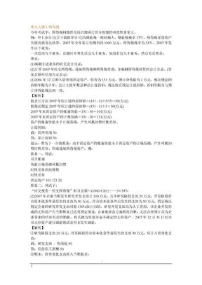 中南财大重点题(中级会计).doc